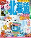 るるぶ冬の北海道 (るるぶ情報版地域)