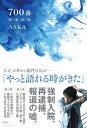 700番 第二巻/第三巻 [ ASKA ]
