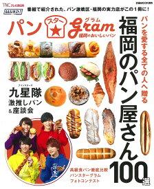 ももち浜ストアパンスターグラム福岡のおいしいパン (ぴあMOOK関西)
