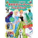 Disneyアナと雪の女王ペーパードール きせかえパーティードレスブック (ディズニーブックス)