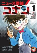 名探偵コナン学習まんが「ニュース探偵コナン」(1)
