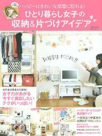 ひとり暮らし女子の収納&片づけアイデア ハッピーはきれいな部屋に訪れる! (Todayムック)