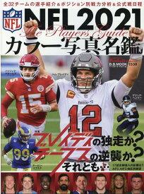 NFL 2021カラー写真名鑑 特集:ブレイディの独走か?チーフスの逆襲か?それとも・・・ (B.B.MOOK American Football Mag)