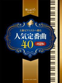 ピアノソロ 極上のピアノプレゼンツ 上級ピアニストへ贈る人気定番曲40【決定版】