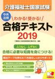 介護福祉士国家試験わかる!受かる!合格テキスト(2019)