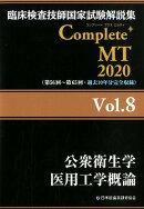 臨床検査技師国家試験解説集 Complete+MT 2020 Vol.8 公衆衛生学/医用工学概論