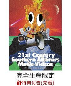 【先着特典】21世紀の音楽異端児 (21st Century Southern All Stars Music Videos) (完全生産限定盤) (ポストカード付き) [ サザンオールスターズ ]