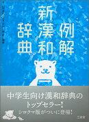 例解新漢和辞典 第四版 増補新装版 シロクマ版