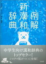 例解新漢和辞典 第四版 増補新装版 シロクマ版 [ 山田 俊雄 ]