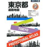 東京都道路地図5版 (県別マップル)