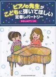 ピアノの先生がこどもに弾いてほしい定番レパートリー (やさしいピアノ・ソロ)