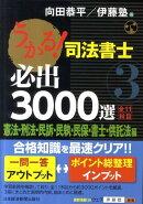 うかる!司法書士必出3000選/全11科目(3)