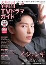 韓国TVドラマガイド(70) [ 双葉社 ]