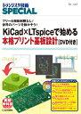 KiCad×LTspiceで始める本格プリント基板設計[DVD付き](TRSP No.142) フリー&機能制限なし! 世界のパーツを動かそう! …