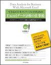 できるビジネスパーソンのためのExcelデータ分析の仕事術 ビジネスシーンですぐに使える分析手法のすべて (Excel fo…