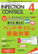 INFECTION CONTROL(2019 4(第28巻4号))