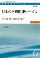 日本の医療関連サービス第3版