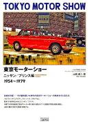 東京モーターショー ニッサン/プリンス編(1954〜1979)