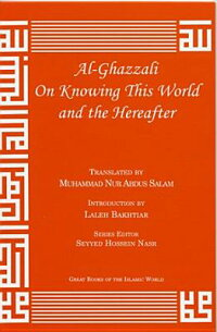Al-Ghazzali_on_Knowing_This_Wo