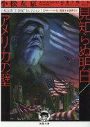 """小松左京""""21世紀""""セレクション1 見知らぬ明日/アメリカの壁"""