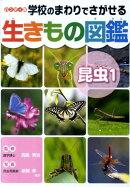 学校のまわりでさがせる生きもの図鑑(昆虫 1)