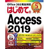 はじめてのAccess2019 (BASIC MASTER SERIES)