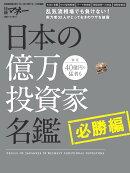 日本の億万投資家名鑑 必勝編