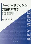キーワードでわかる英語科教育学