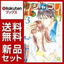 イシャコイH-医者の恋わずらい hype 1-3巻セット [ 林久美子(漫画家) ]