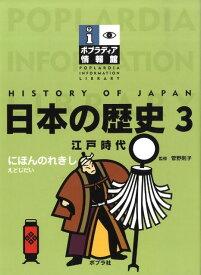 日本の歴史(3) 江戸時代 (ポプラディア情報館)