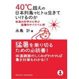 40℃超えの日本列島でヒトは生きていけるのか (DOJIN選書)