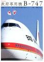 政府専用機B-747 退役メモリアル。初代の政府専用機を務めたジャンボ機 (イカロスMOOK)