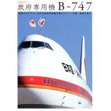 政府専用機B-747 (イカロスMOOK)