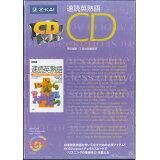 速読英熟語CD (<CD>)