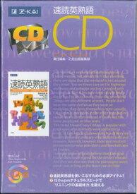 速読英熟語CD (<CD>) [ Z会出版編集部 ]