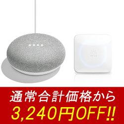 【お買い得セット】Google Home Mini チョーク + Nature Remo