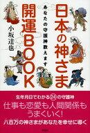 日本の神さま開運BOOK あなたの守護神教えます