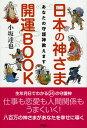 日本の神さま開運BOOK あなたの守護神教えます [ 小坂達也 ]