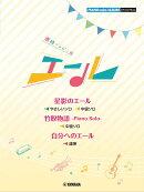 ピアノミニアルバム 連続テレビ小説「 エール」