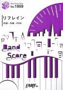 バンドスコアピース1959 リフレイン by ラックライフ 〜アニメ『最遊記RELOAD BLAST』ED主題歌