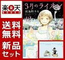 【特典付き】3月のライオン 1-12巻セット【オリジナルクリアファイル】 [ 羽海野チカ ]