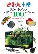 【バーゲン本】熱帯魚水槽スタートブック100