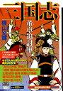 三国志(2) 董卓追討軍 (希望コミックス カジュアルワイド)