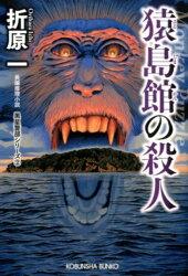 猿島館の殺人 新装版