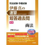 司法試験・予備試験伊藤真の速習短答過去問 商法第3版