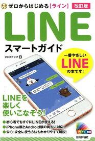 ゼロからはじめる【ライン】LINEスマートガイド改訂版 [ リンクアップ ]