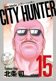 CITY HUNTER(15) (ゼノンセレクション) [ 北条司 ]