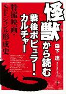 【バーゲン本】怪獣から読む戦後ポピュラー・カルチャー 特撮映画・SFジャンル形成史