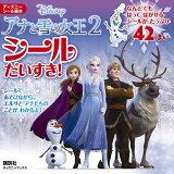 アナと雪の女王2シールだいすき! (ディズニーブックス ディズニーシール絵本)