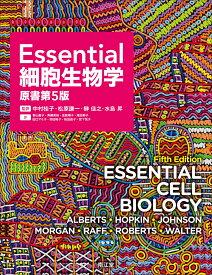 Essential細胞生物学(原書第5版) [ 中村桂子 ]